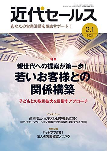 近代セールス 2月1日号 (2021-01-20) [雑誌]