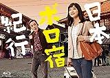 日本ボロ宿紀行 Blu-ray BOX[Blu-ray/ブルーレイ]