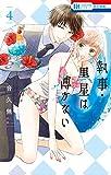 執事・黒星は傅かない【電子限定おまけ付き】 4 (花とゆめコミックス)