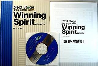 Next Stage英文法・語法問題 Wining Spirit―合格への総仕上げ