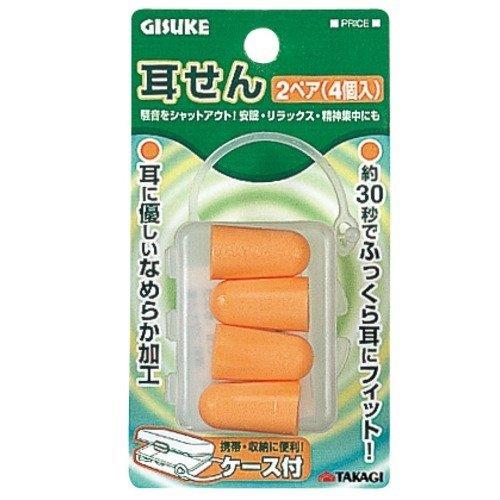 高儀 GISUKE 耳栓 2ペア(4個入) ケース付