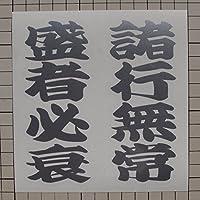 オリジナルステッカー 【四字熟語】 諸行無常盛者必衰 (シルバー) KJ-3248