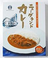 【横浜 土産 通販】カレー チキン200g|ホテルニューグランド