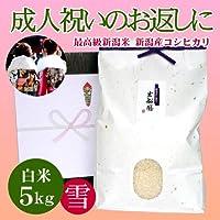 [成人内祝いのお返し]お祝いに贈る新潟米 新潟県産コシヒカリ 5キロ(アイガモ農法)