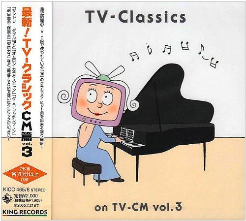 最新!TVクラシックCM篇 Vol.3