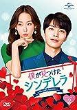 僕が見つけたシンデレラ~Beauty Inside~ DVD SET2[DVD]