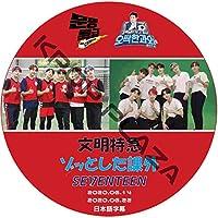 [K-POP DVD] セブンティーン 文明特急 & ゾッとした課外 (2020.06.14-2020.06.22) 日本語字幕 SEVENTEEN