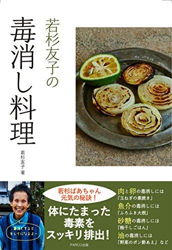 若杉友子の毒消し料理の詳細を見る