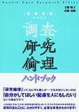 医療現場における調査研究倫理ハンドブック
