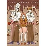 ケーキ王子の名推理2(新潮文庫)