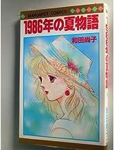 1986年の夏物語 (マーガレットコミックス)