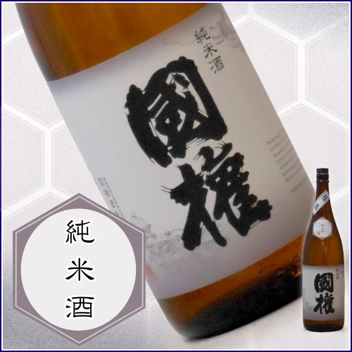 國権 [純米酒]