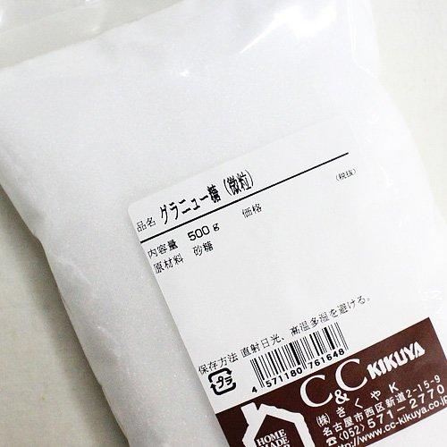 きくや グラニュー糖(微粒) 500g