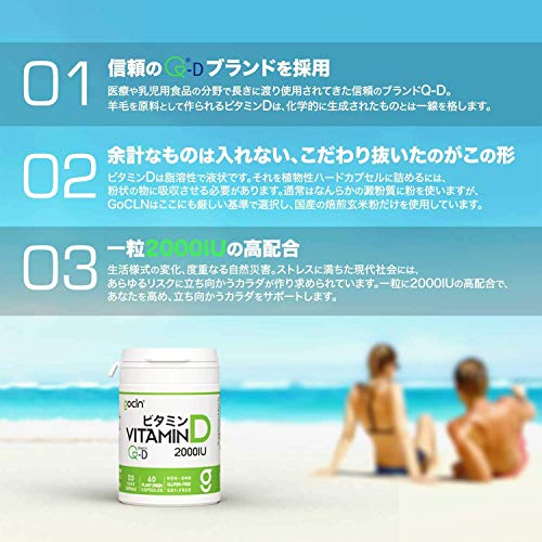 GoCLN高純度ビタミンD-QD100(Quali-D100%)2000IU-国内製造-VitaminD3サプリメント60カプセル-VitaminD3ManufacturedinJapanfeaturingQ-D100%(QualiD)-安心設計