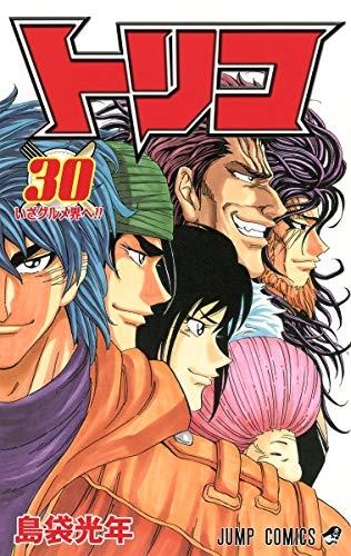 トリコ 30 (ジャンプコミックス)