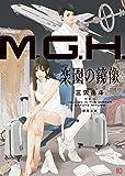 M.G.H. 楽園の鏡像 徳間SFコレクション (徳間文庫)