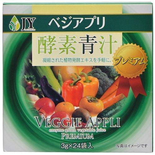 ベジアプリ酵素青汁プレミアム 3gx24包