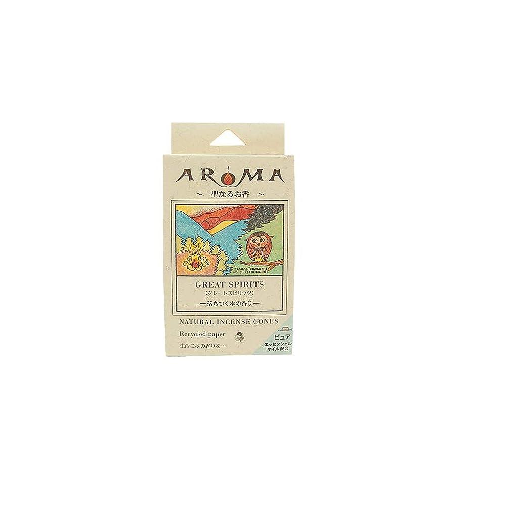 エリートバッジとげアロマ香 グレートスピリット 16粒(コーンタイプインセンス 1粒の燃焼時間約20分 落ち着く木の香り)