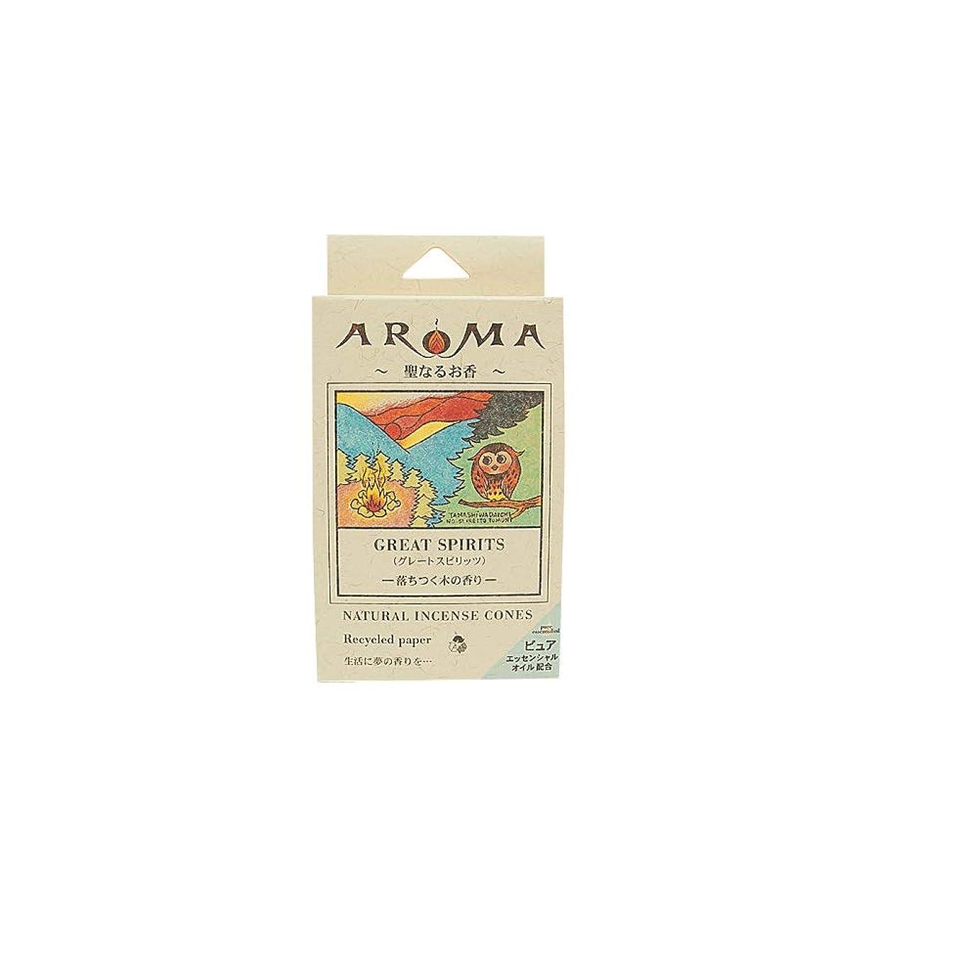 中央相対的一般化するアロマ香 グレートスピリット 16粒(コーンタイプインセンス 1粒の燃焼時間約20分 落ち着く木の香り)