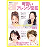 ar特別編集 可愛いアレンジ図鑑 (TODAYムック)