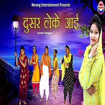 Dushar Leke Aayi