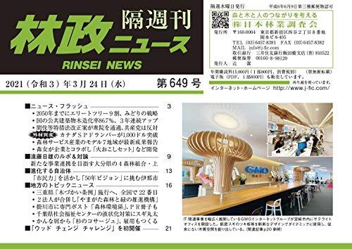 「林政ニュース」第649号