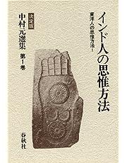 中村元選集 決定版  第1巻 東洋人の思惟方法 / インド人の思惟方法
