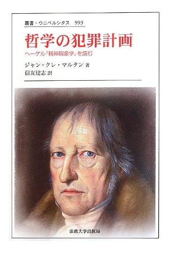 哲学の犯罪計画: ヘーゲル『精神現象学』を読む (叢書・ウニベルシタス)の詳細を見る