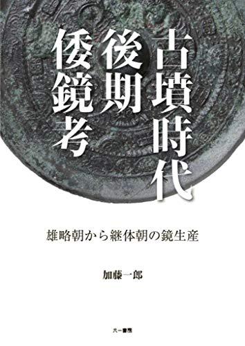 古墳時代後期倭鏡考 雄略朝から継体朝の鏡生産