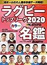 ラグビートップリーグ カラー名鑑2020【ポケット判】