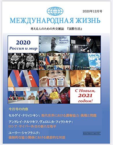考える人のための外交雑誌 『国際生活』 2020年12月号