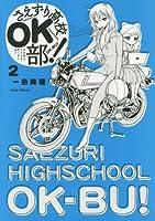 さえずり高校OK部! 2 (少年サンデーコミックススペシャル)