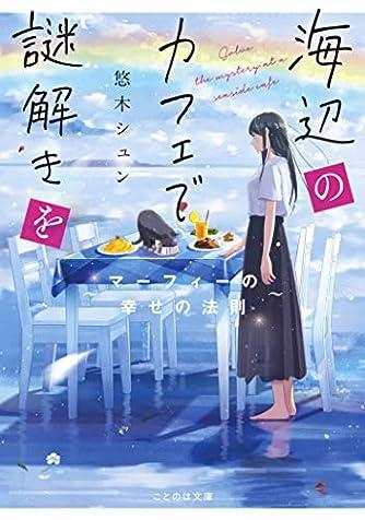 海辺のカフェで謎解きを 〜マーフィーの幸せの法則〜 (ことのは文庫)