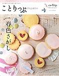 ことりっぷマガジン vol.4 2015 春