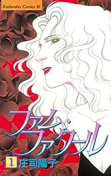 [庄司陽子]のファム・ファタール(1) (BE・LOVEコミックス)