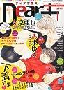 Dear+ (ディアプラス) 2014年 01月号 [雑誌]