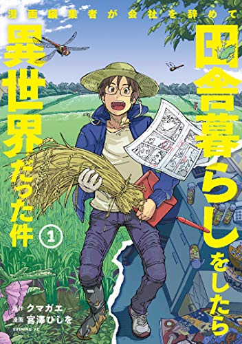 漫画編集者が会社を辞めて田舎暮らしをしたら異世界だった件(1) (イブニングコミックス)