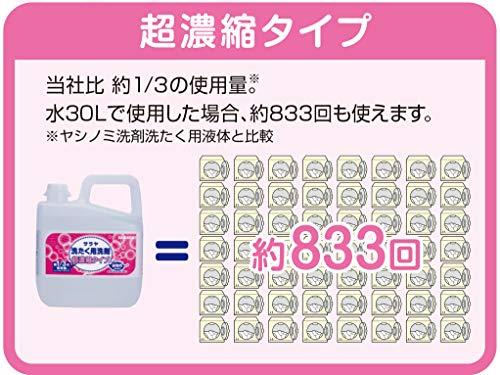 サラヤ洗たく用洗剤超濃縮タイプ5L