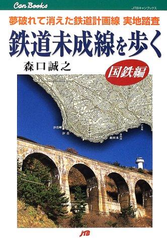 鉄道未成線を歩く (国鉄編)  JTBキャンブックス