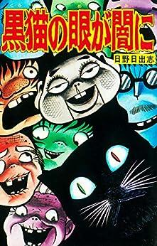 [日野日出志]の黒猫の眼が闇に(オリジナルカバー版)