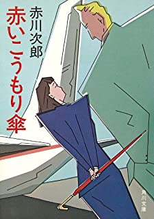 赤いこうもり傘 (角川文庫)