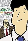 サラリーマン山崎シゲル ep.5 ―銀河の危機― (ポニーキャニオン)