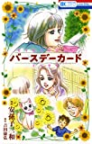バースデーカード (花とゆめコミックススペシャル)