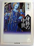 身体の中世 (ちくま学芸文庫)