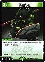 デュエルマスターズDMEX-01/ゴールデン・ベスト/DMEX-01/5/C/[2002]青銅の鎧