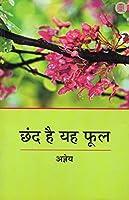 Chhand Hai Yah Phool