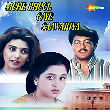 Mohe Bhool Gaye Saawariya (Original Motion Picture Soundtrack)