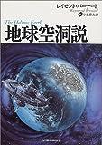 地球空洞説 (ボーダーランド文庫)