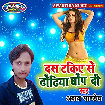 Das Takiye Se Dhodhiya Ghop Di