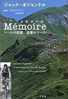 MEMOIRE―ツールの記録、追憶のツール
